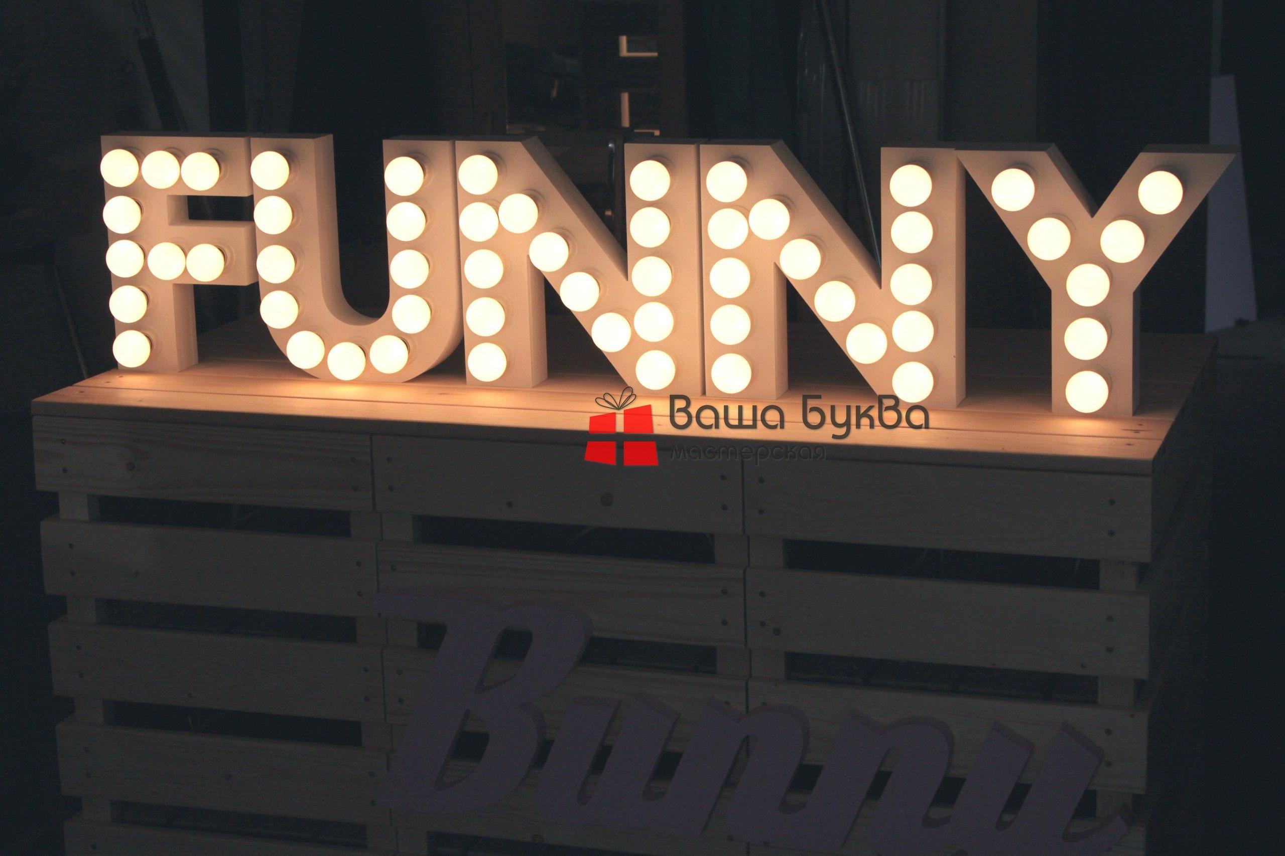 Буквы с лампочками из дерева