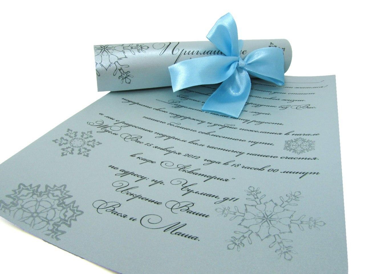 Зимние приглашения на свадьбу своими руками