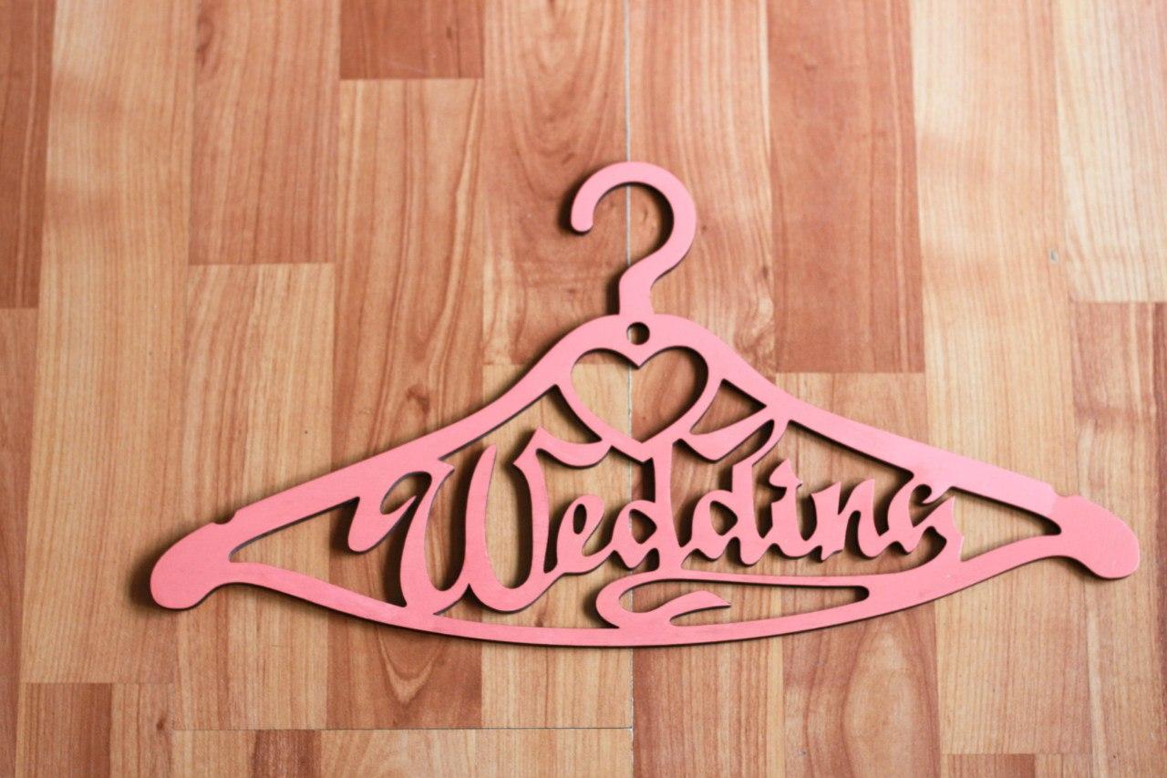 Вешалка свадебная своими руками