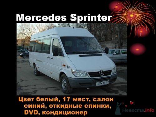 """Мерседес Спринтер 18 мест 2006 год - фото 150 Транспортная компания """"Лимузиновъ"""""""