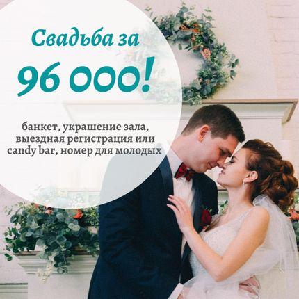"""Организация банкета - пакет """"Свадьба за 96 000 рублей"""""""