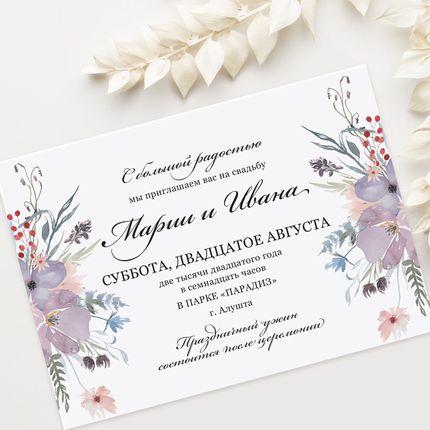 Приглашения с сиреневыми цветами