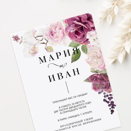 Акварельные пригласительные с сиреневыми и розовыми розами
