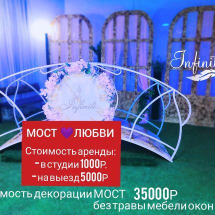 Аренда декора - пакет Мост любви