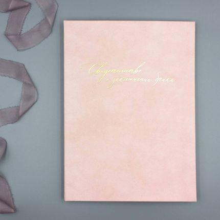 Бархатная обложка на свидетельство - Розовая