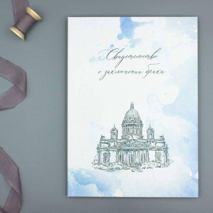 Обложка на свидетельство Петербург
