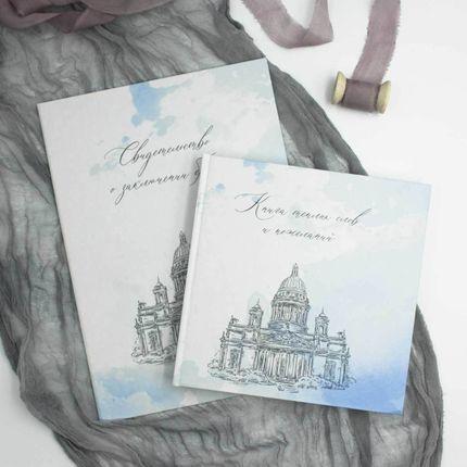 Набор: Обложка + Книга (печать)