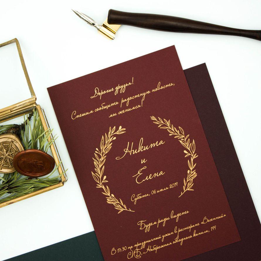 Приглашение Новелла