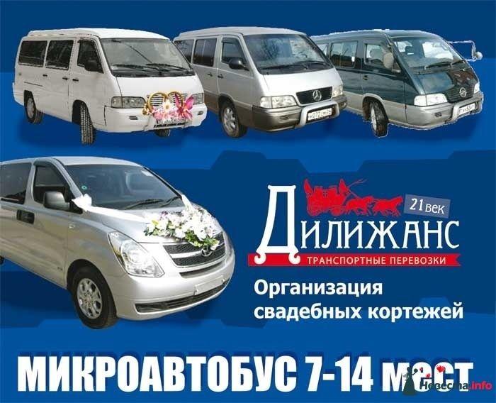 "Фото 119523 в коллекции ""МИКРОАВТОБУС"" - mikrik9"