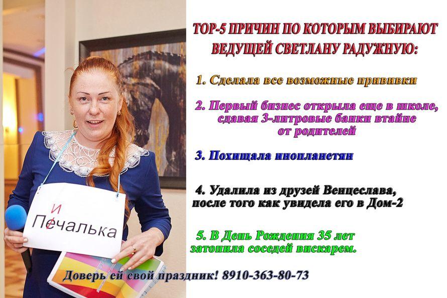 Фото 4010441 в коллекции Портфолио - Ведущая Светлана Радужная