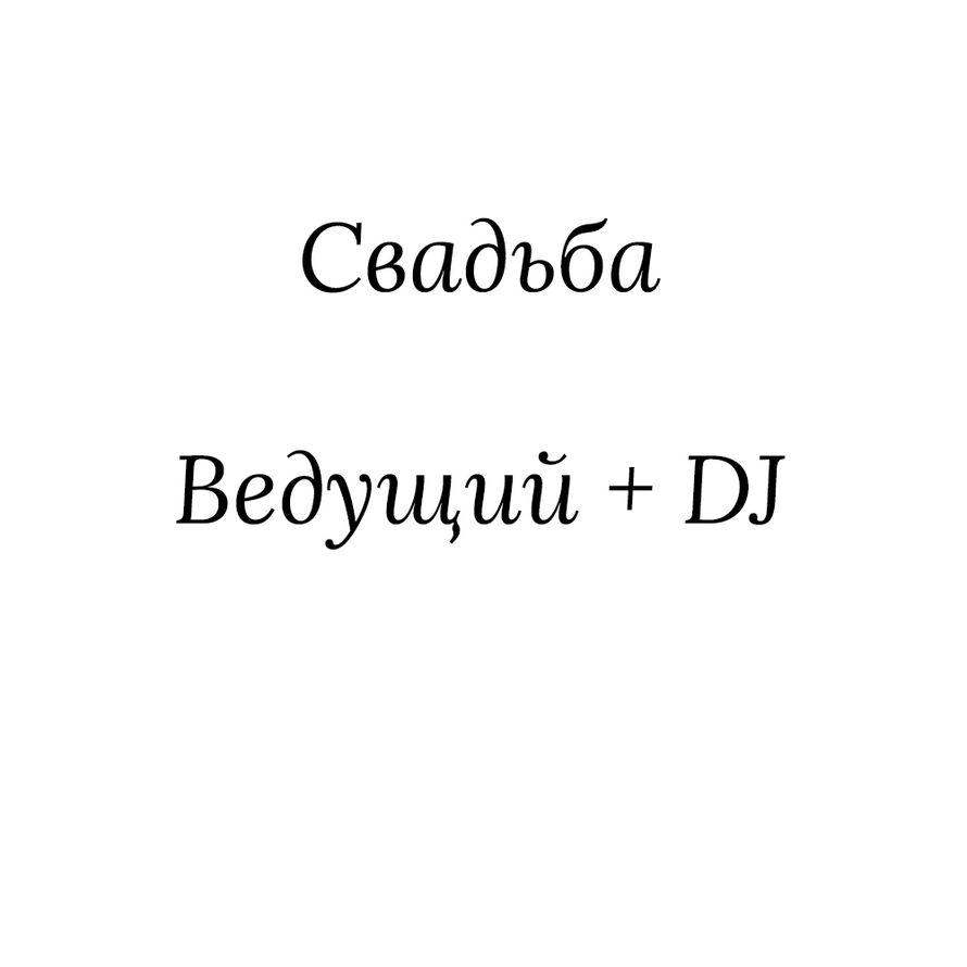 Проведение свадьбы c ведущим и DJ