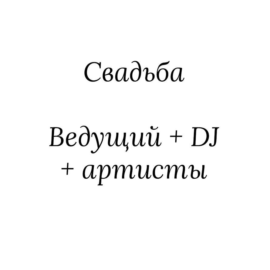 Проведение свадьбы с ведущим и DJ + артисты