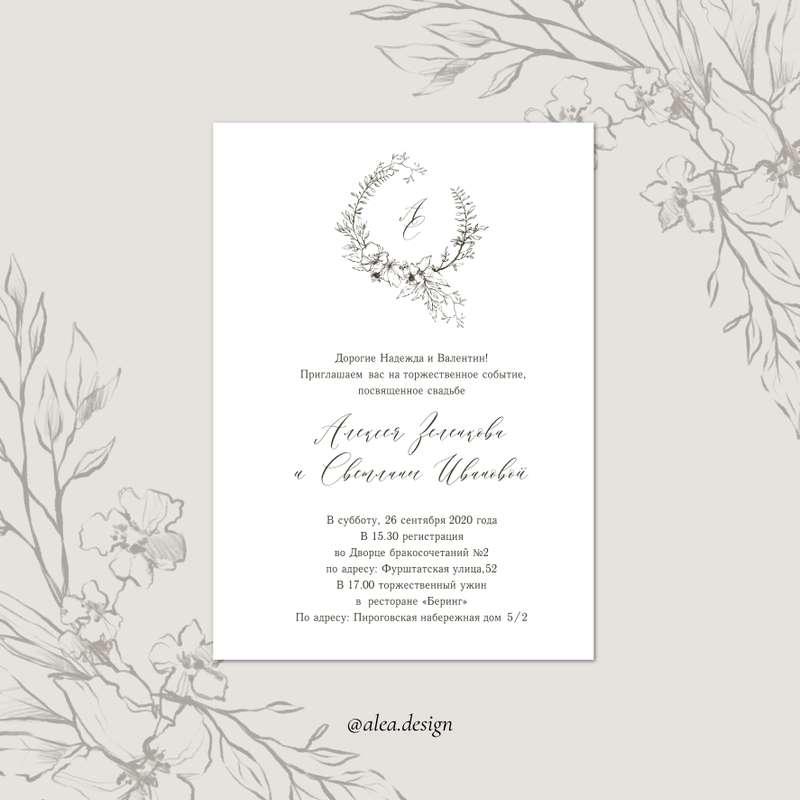Фото 19778349 в коллекции Свадебное приглашение в классическом стиле - Alexandra Fedoseeva - свадебные приглашения