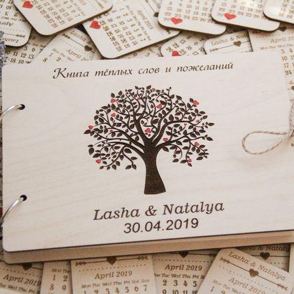 Книга для пожеланий с рисунков дерева