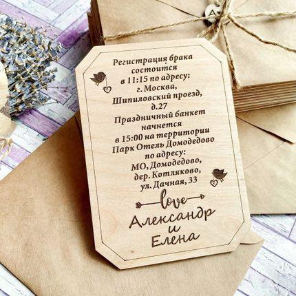 Приглашения из дерева из фанеры, 1 шт.