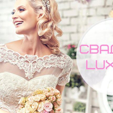"""Организация свадьбы - пакет """"Luxury"""""""