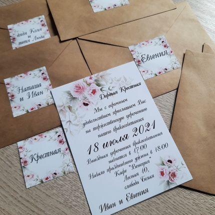 Односторонние приглашения в крафт конверте, 1 шт.