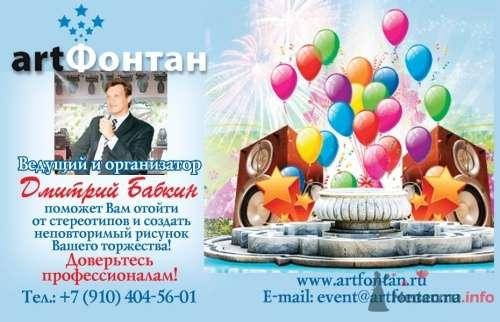 визитка - фото 3617 Artfontan - организация праздников, ведущий