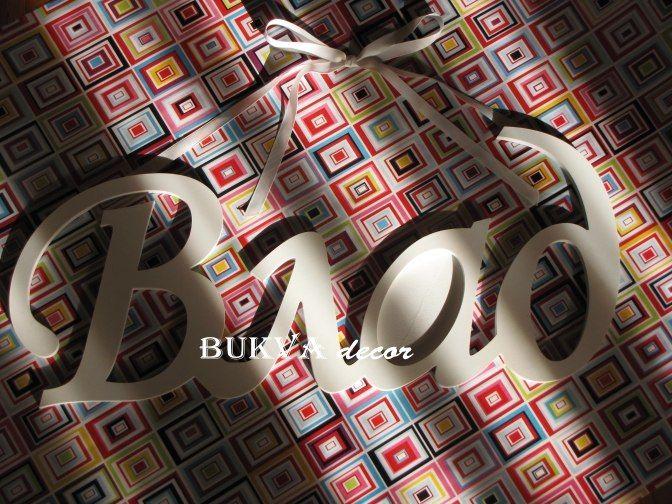 """Фото 593205 в коллекции НАШИ РАБОТЫ! - Студия декора """"Bukva decor"""""""