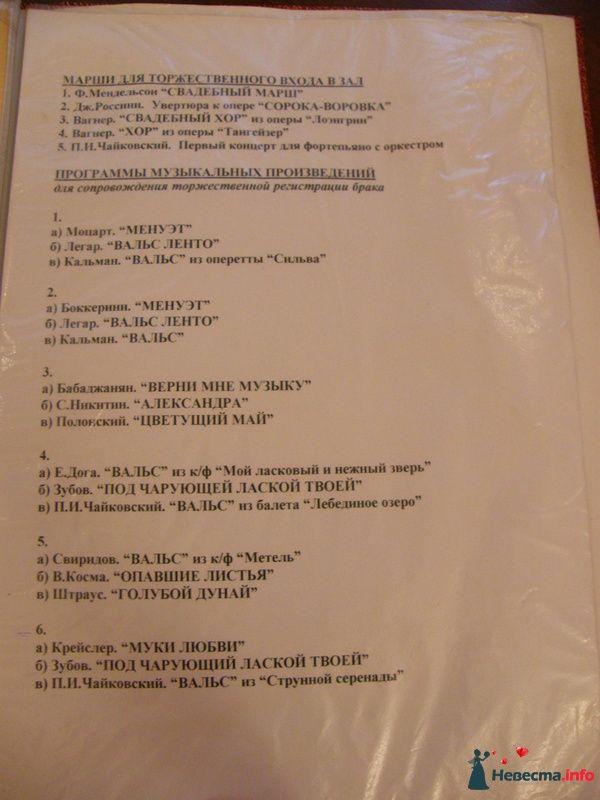 Репертуар Кутузовского ЗАГСа, стр. 1 - фото 95905 Rukkola