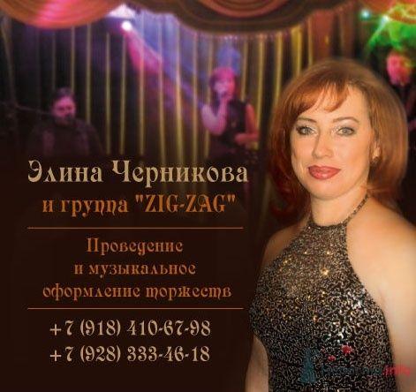 Фото 66957 в коллекции Мои фотографии - Ведущая Элина Черникова