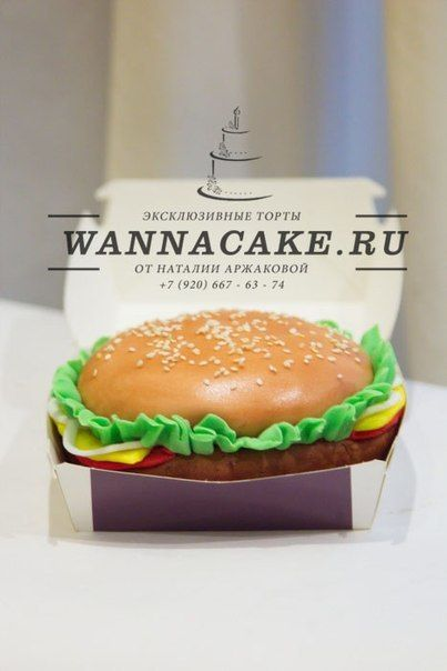 Сырбургер - фото 3623445 Свадебные торты от Наталии Аржаковой