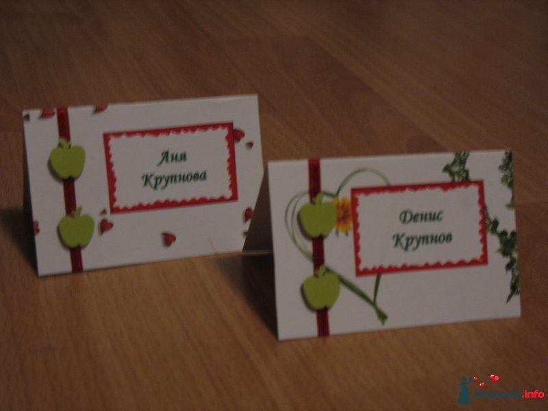 рассадочные карточки - фото 121167 PRavilnaya