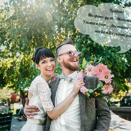 Фотосъёмка Свадебный день 12 часов