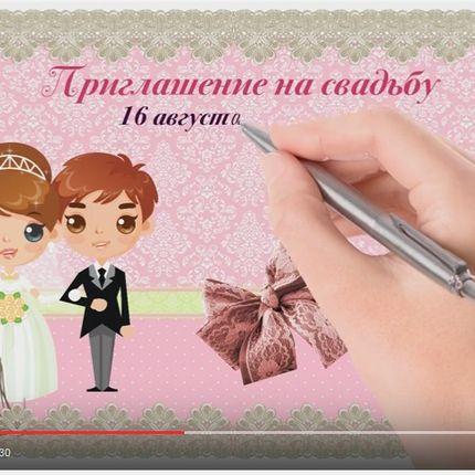 рисованное видео-приглашение на свадьбу