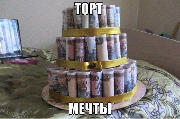 Поздравления к подарку денежный торт прикольные