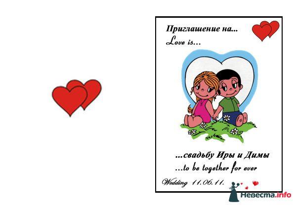 Как сделать is love