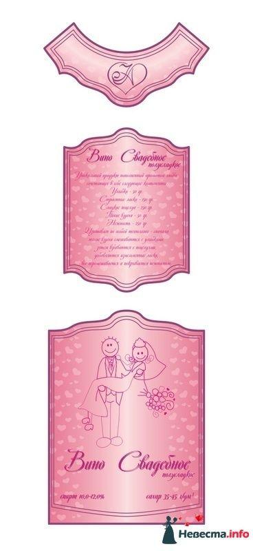 Этикетка на свадебное вино - фото 88828 Hезабудинка - свадебный распорядитель
