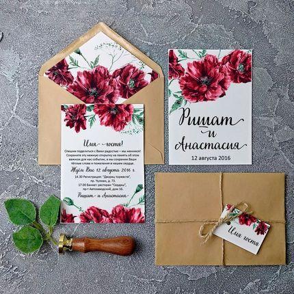 """Приглашение с конвертом """"Марсала"""", цена за 1 шт"""