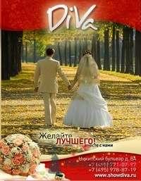 """Фото 6175 в коллекции Организация Свадьбы - Event компания """"DIVA"""""""