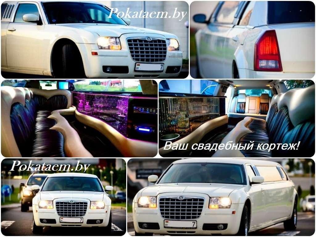 Лимузин Крайслер 300С - фото 3387303  Pokataemby - машины на свадьбу