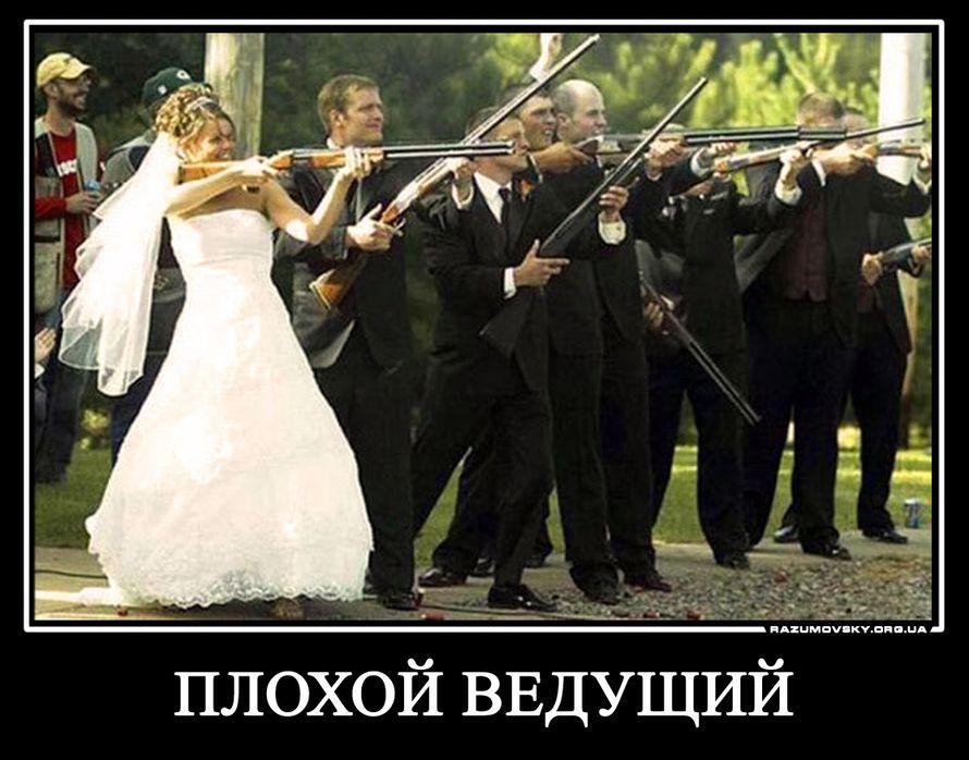 Фото 762983 в коллекции Свадебные демотиваторы Разумовского - Ведущий Григорий Разумовский