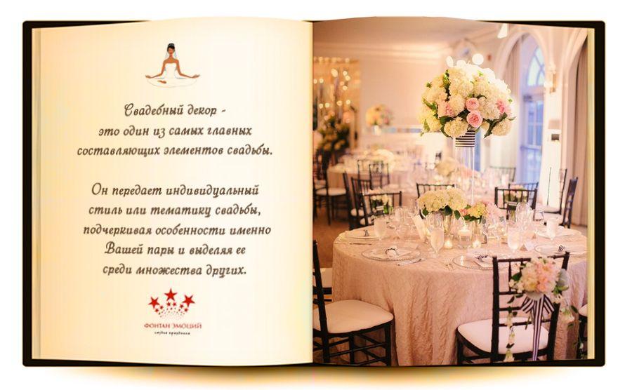 Фото 763417 в коллекции Советы свадебного организатора - Ведущий Григорий Разумовский