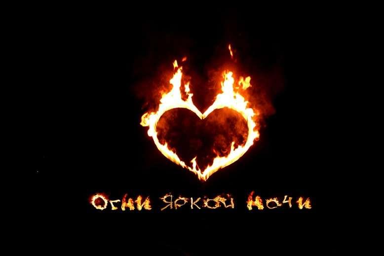 """Фото 989511 в коллекции Огненные сердца - Пиротехническое шоу """"Огни яркой ночи"""""""