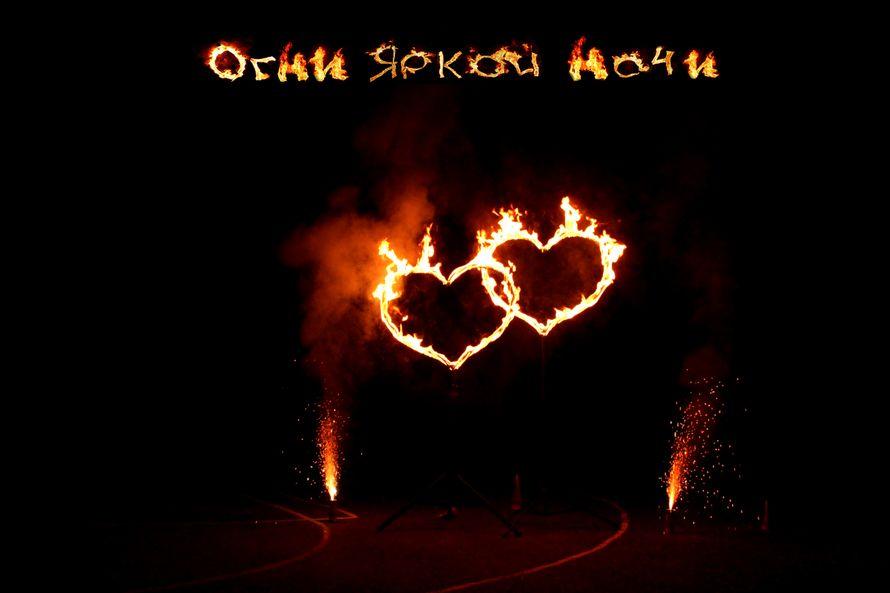 """Фото 989521 в коллекции Огненные сердца - Пиротехническое шоу """"Огни яркой ночи"""""""