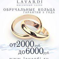 Гладкие обручальные кольца от 2000 до 6000 рублей за кольцо!