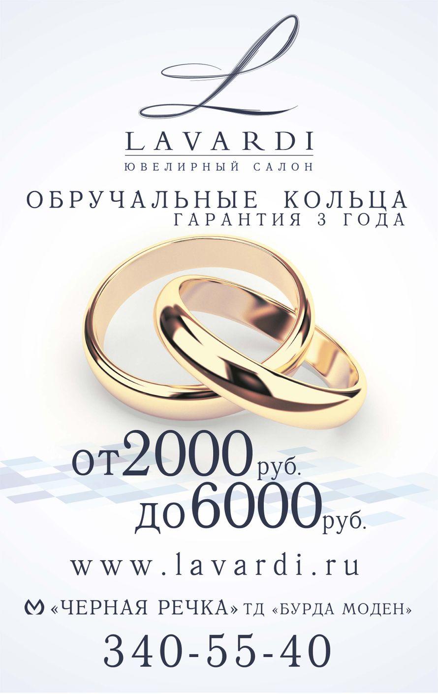 """Гладкие обручальные кольца от 2000 до 6000 рублей за кольцо! - фото 1234215 Салон обручальных колец """"Lavardi"""""""