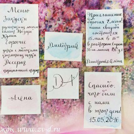 Набор свадебной полиграфии с каллиграфией