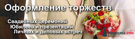Наши услуги - фото 98704 Бюро Красивых Решений - оформление свадьбы