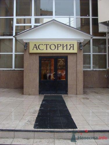 """Фото 8208 в коллекции Мои фотографии - Ресторан """"Астория"""""""