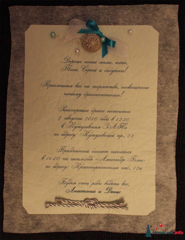 Приглашение на свадьбу в морском стиле. - фото 124068 Timeofwedding