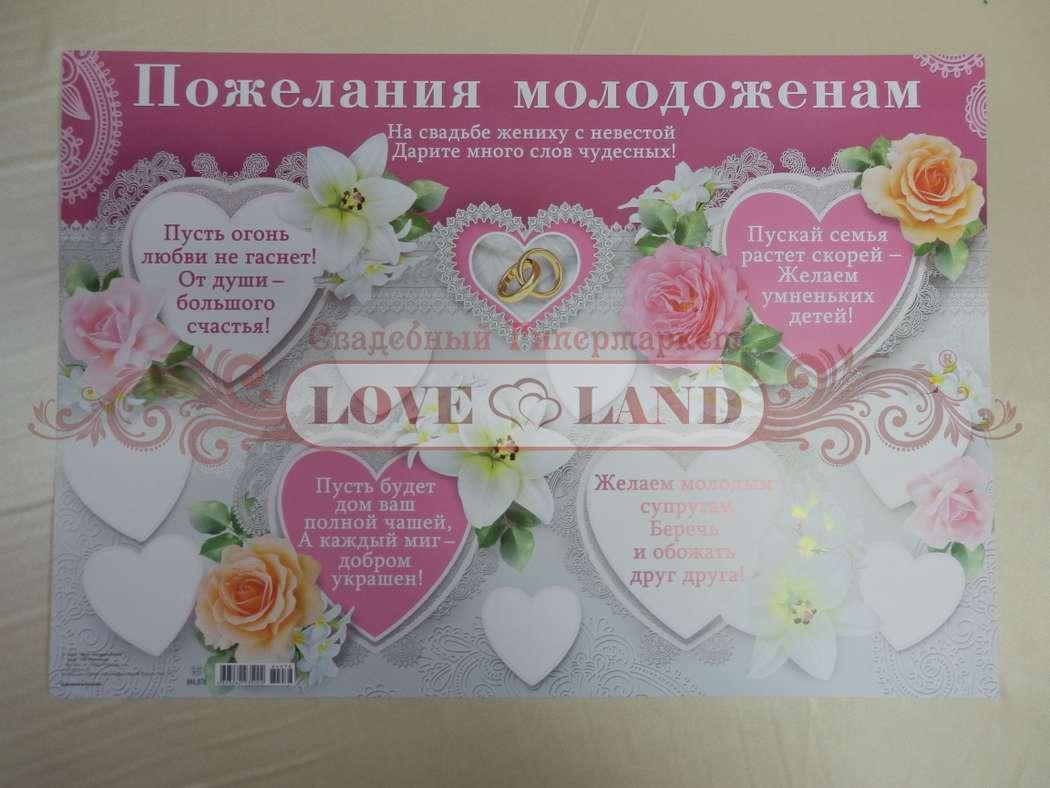 Поздравления со свадьбой башкирские
