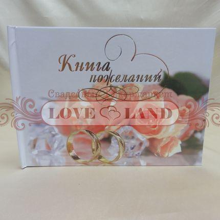 """Книга свадебных пожеланий и поздравлений """"Чайные розы"""""""