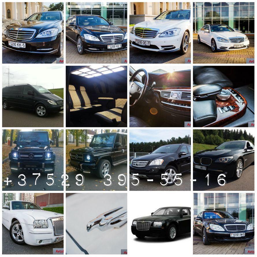 авто на свадьбу от  - фото 6254629 Компания AvtoLimo - аренда авто