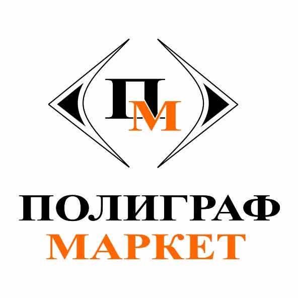 """Фото 1061479 в коллекции Мои фотографии - ЗАО """"Полиграфмаркет"""" полиграфическая дизайн студия"""