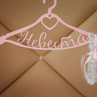 Сборы жениха и невесты в отеле. Подвязка, деревянная вешалка. Детали